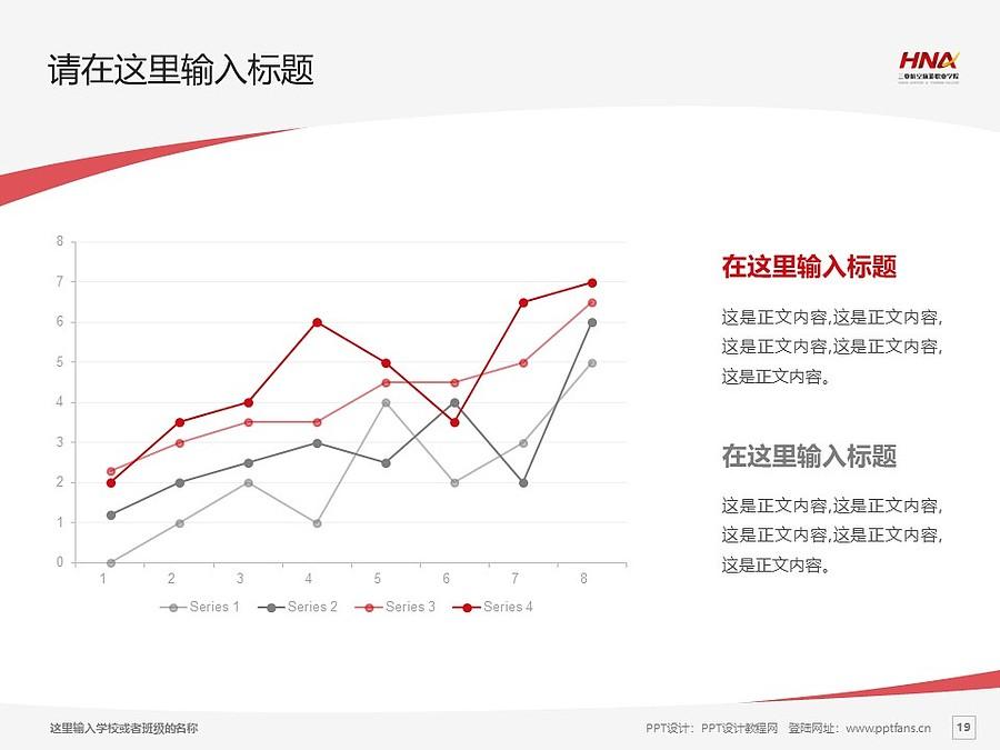 三亚航空旅游职业学院PPT模板下载_幻灯片预览图19