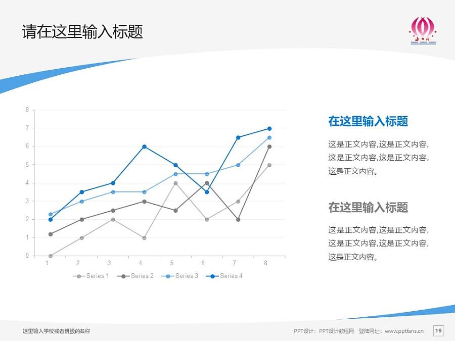 海南科技职业学院PPT模板下载_幻灯片预览图19
