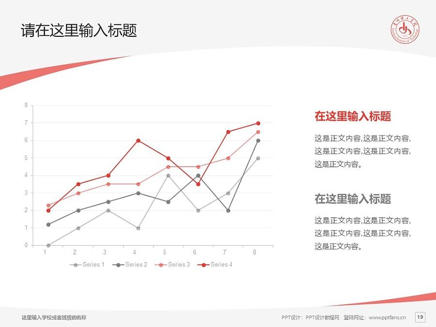 贵州理工学院PPT模板_幻灯片预览图19