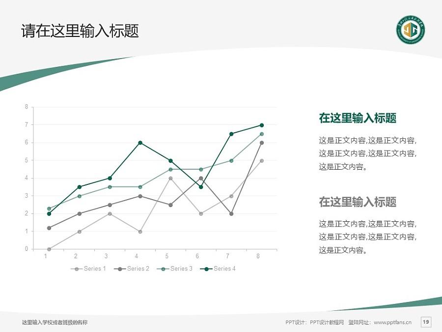 贵州工程应用技术学院PPT模板_幻灯片预览图19