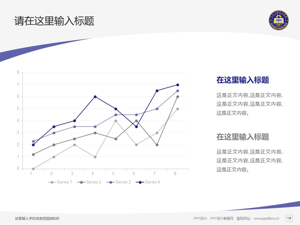 云南商务职业学院PPT模板下载_幻灯片预览图19