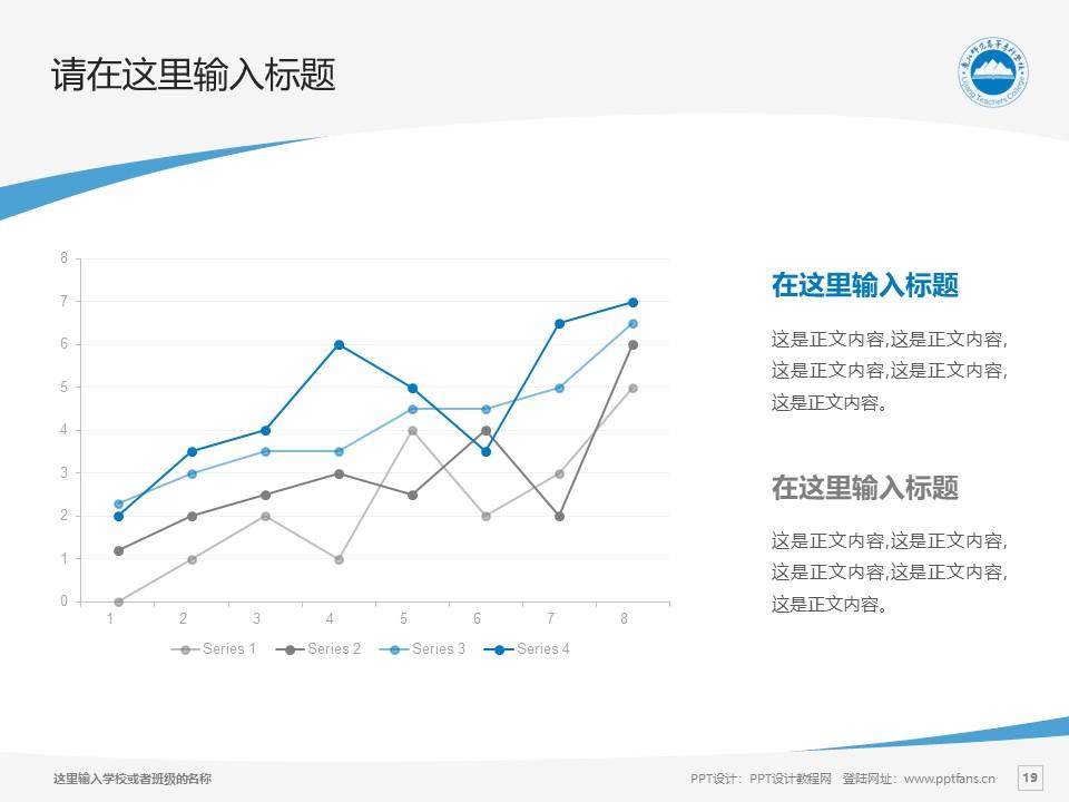 丽江师范高等专科学校PPT模板下载_幻灯片预览图19