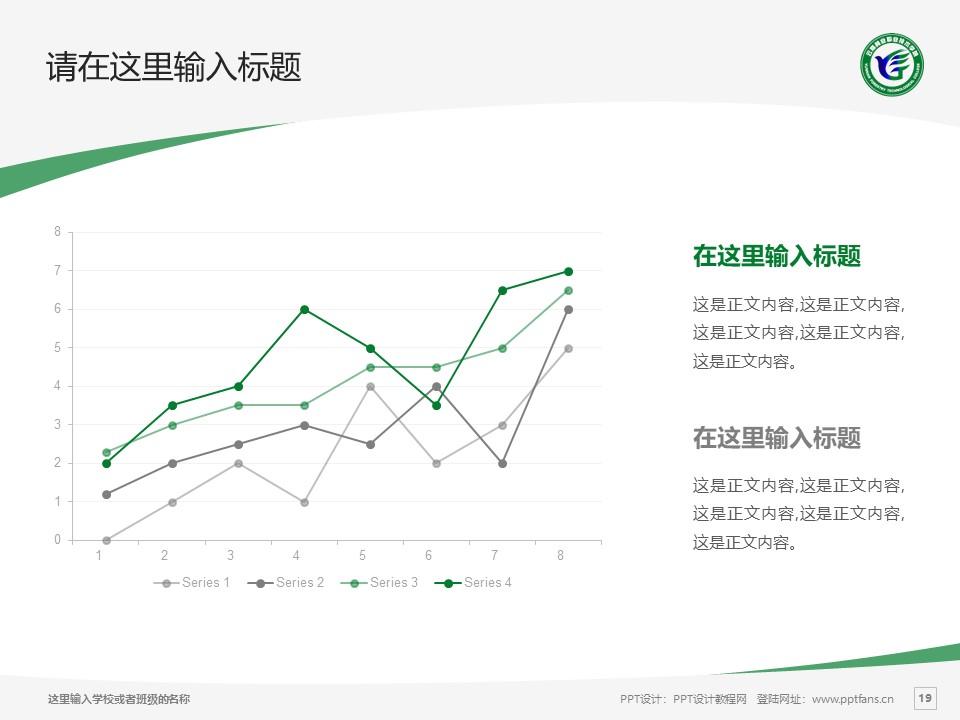 云南林业职业技术学院PPT模板下载_幻灯片预览图19