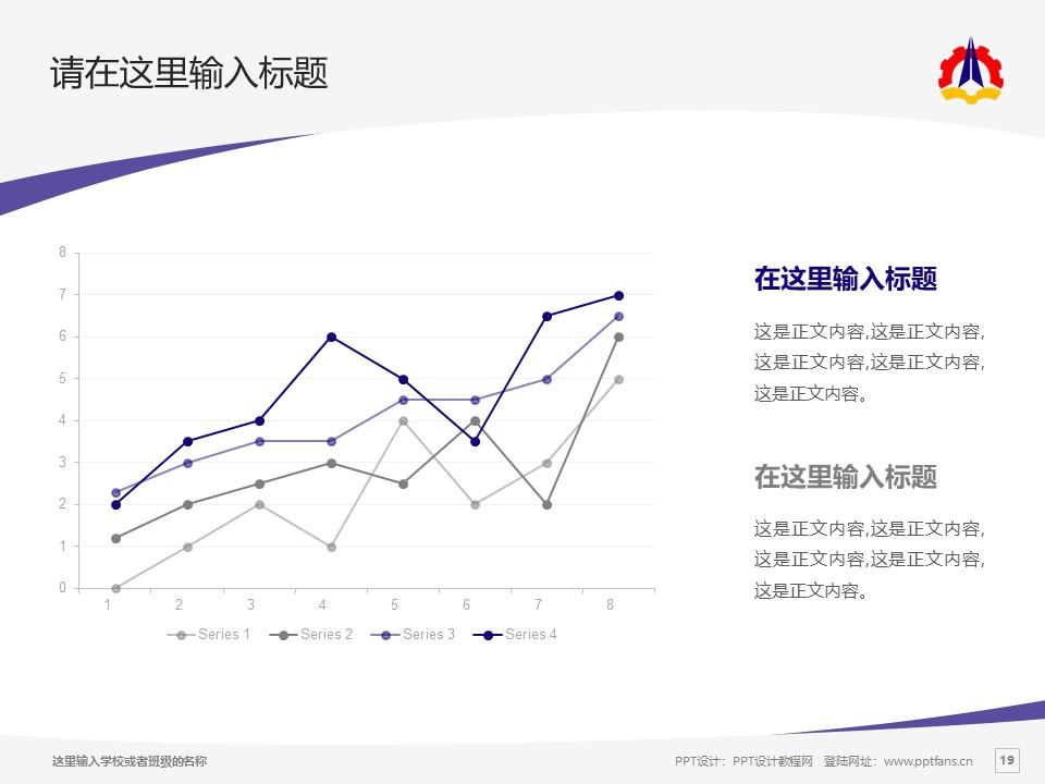 云南国防工业职业技术学院PPT模板下载_幻灯片预览图19