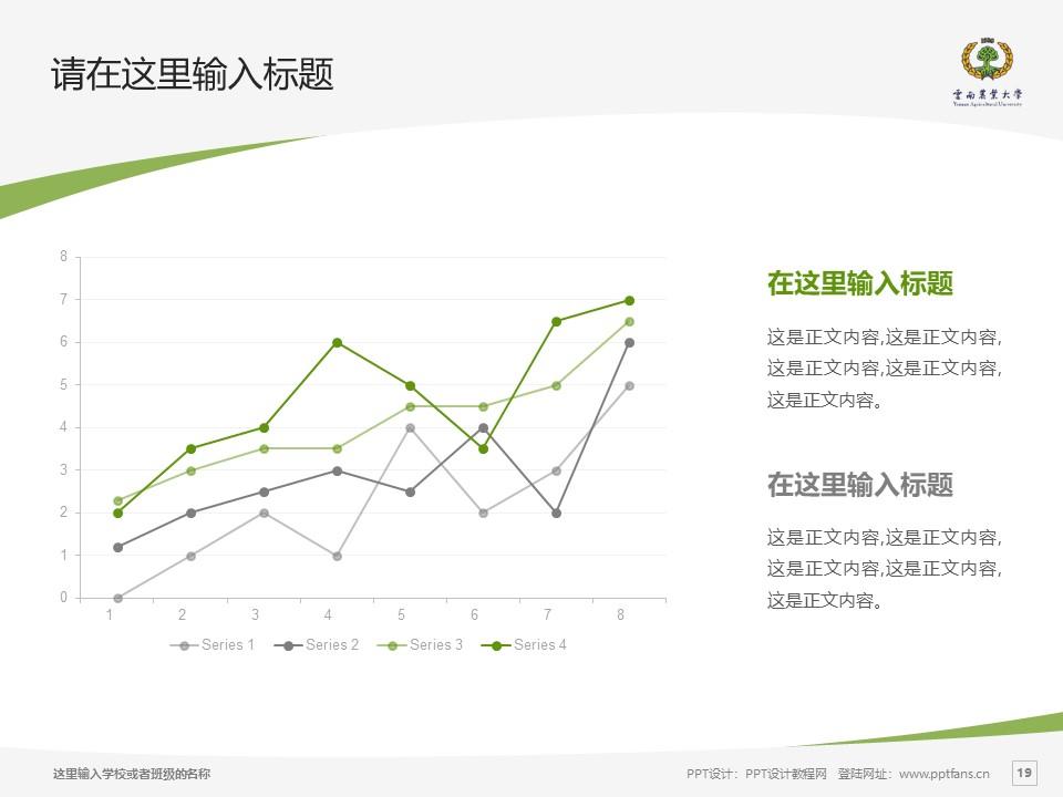 云南农业大学热带作物学院PPT模板下载_幻灯片预览图19
