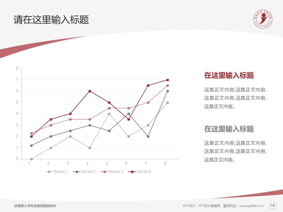 云南经济管理学院PPT模板下载_幻灯片预览图19