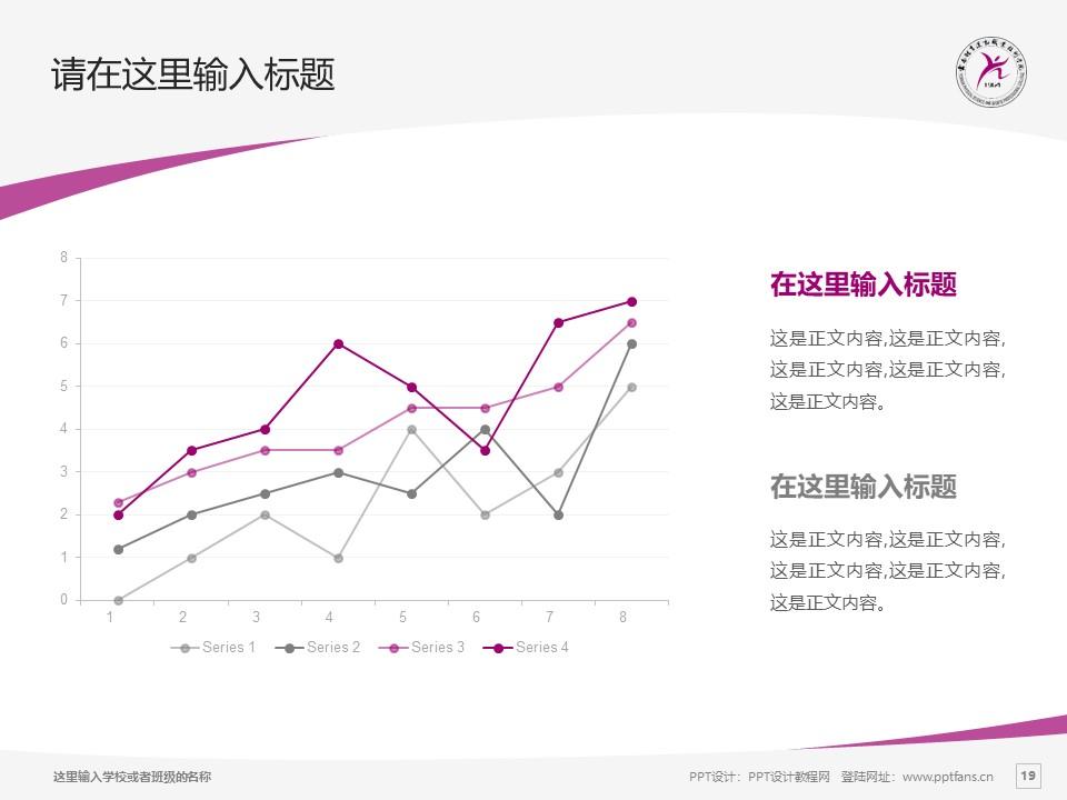 云南体育运动职业技术学院PPT模板下载_幻灯片预览图19