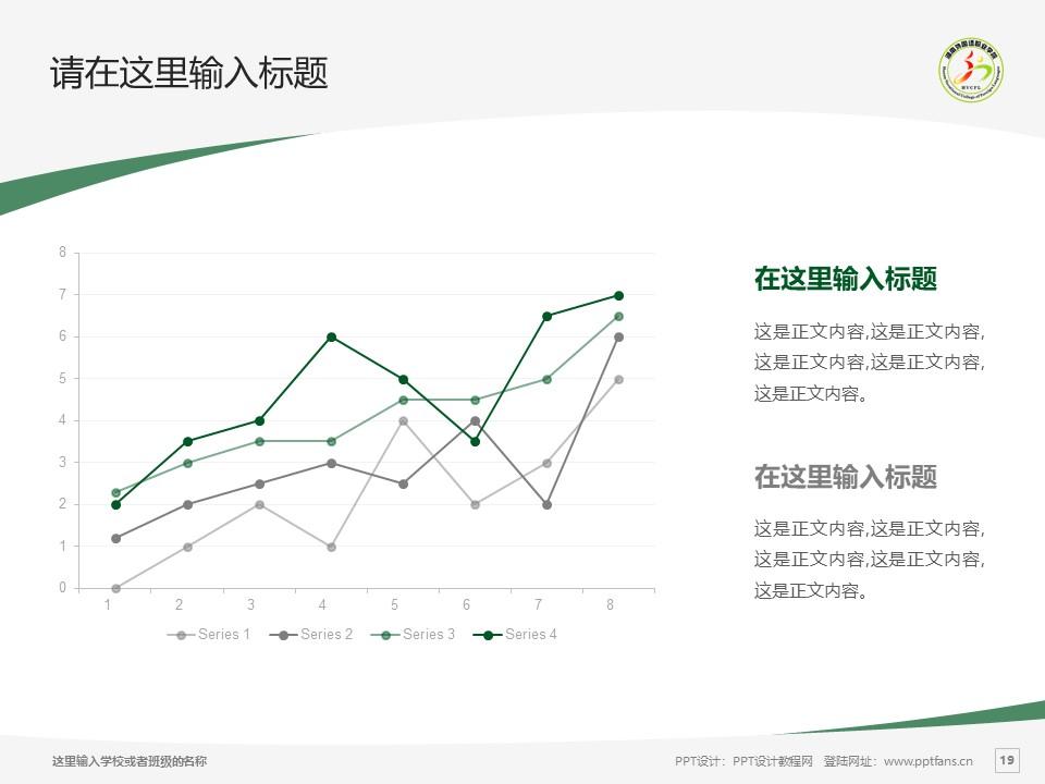 湖南外国语职业学院PPT模板下载_幻灯片预览图19