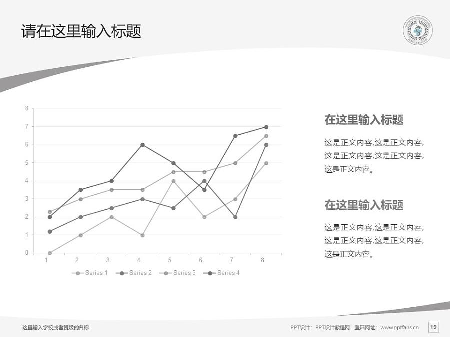 昆明卫生职业学院PPT模板下载_幻灯片预览图19