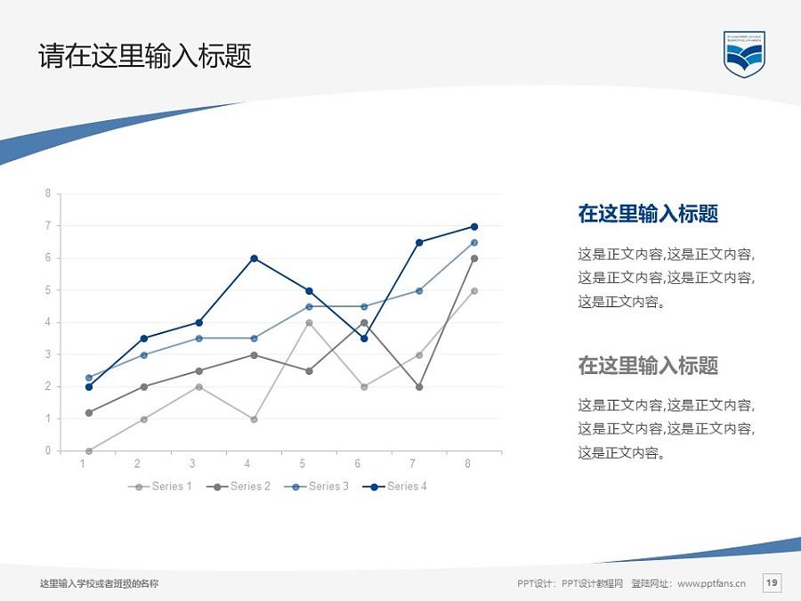 湖南涉外经济学院PPT模板下载_幻灯片预览图19