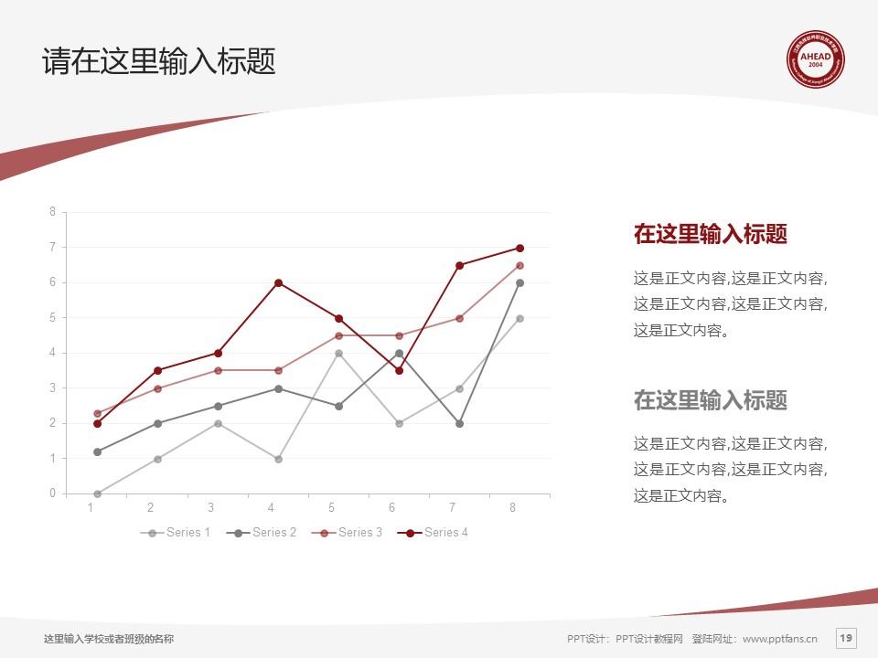 江西先锋软件职业技术学院PPT模板下载_幻灯片预览图19