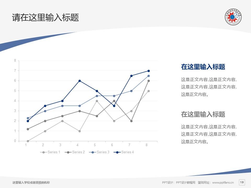 江西机电职业技术学院PPT模板下载_幻灯片预览图19