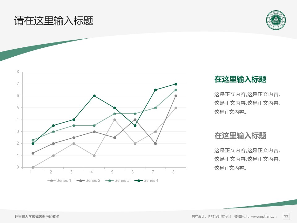 江西现代职业技术学院PPT模板下载_幻灯片预览图19
