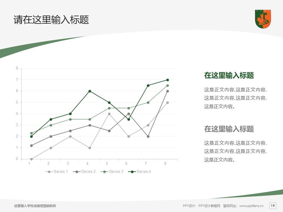江西枫林涉外经贸职业学院PPT模板下载_幻灯片预览图19
