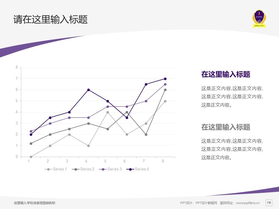 江西警察学院PPT模板下载_幻灯片预览图19
