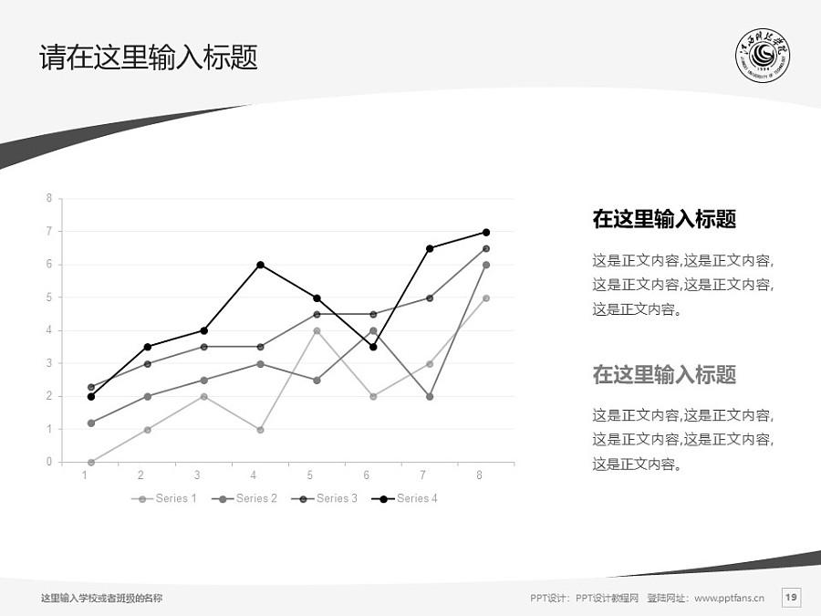 江西科技学院PPT模板下载_幻灯片预览图19