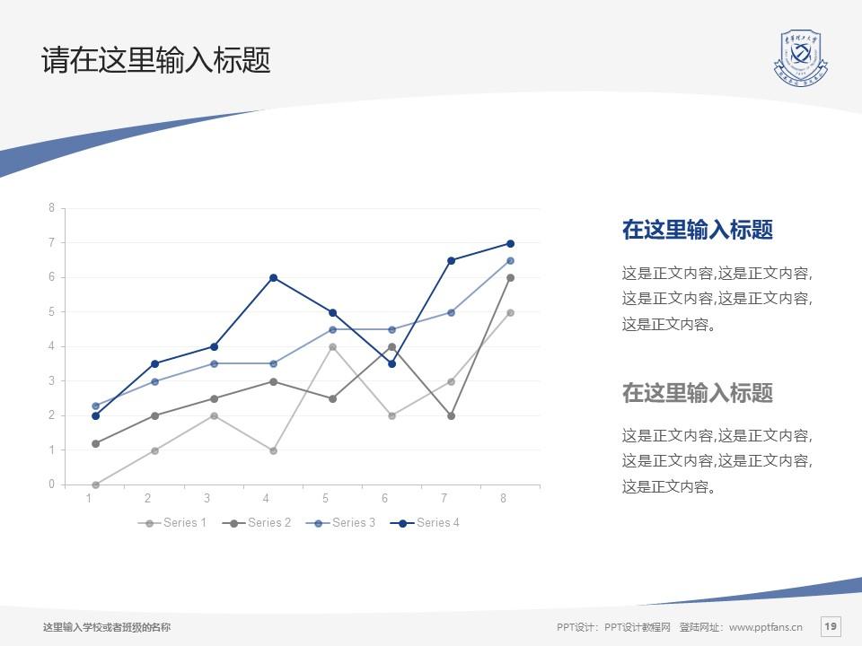东华理工大学PPT模板下载_幻灯片预览图19