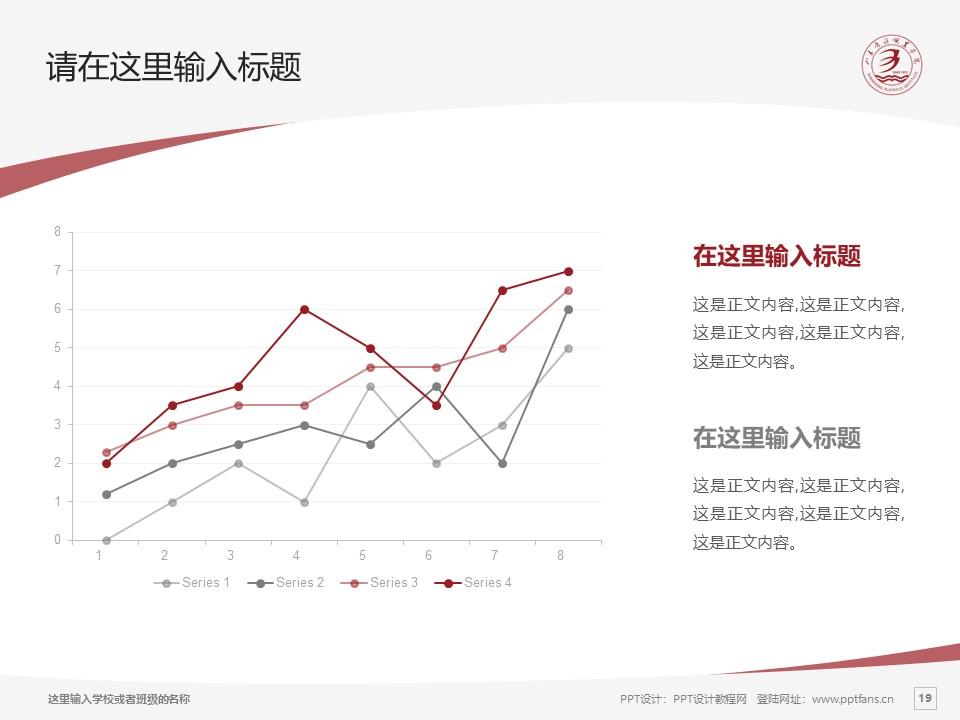 山东商务职业学院PPT模板下载_幻灯片预览图19