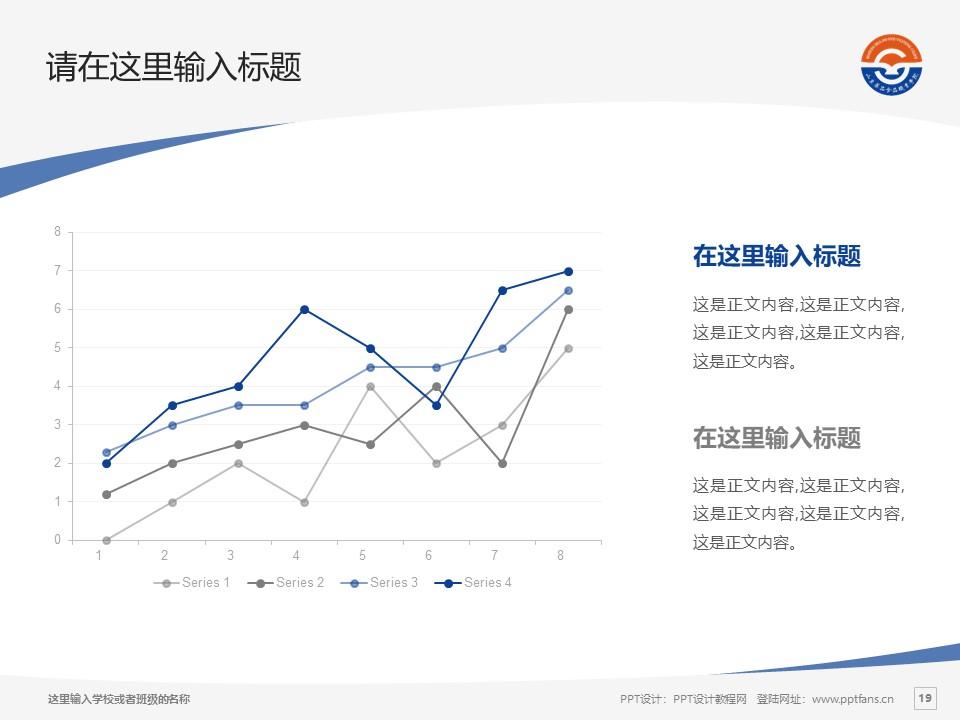山东药品食品职业学院PPT模板下载_幻灯片预览图19