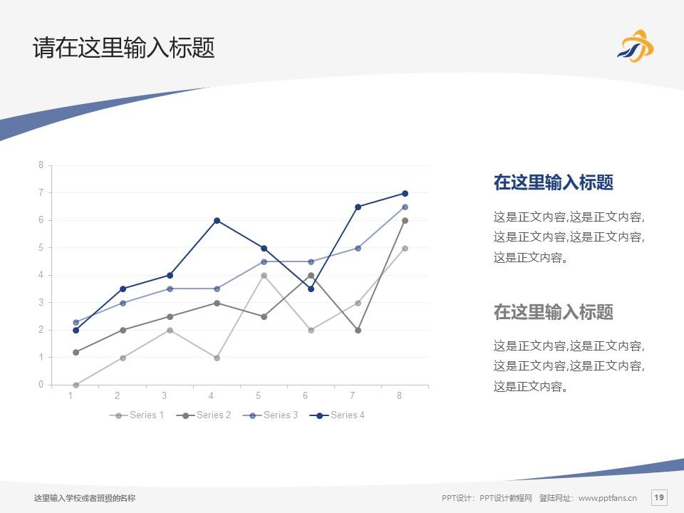 山东现代职业学院PPT模板下载_幻灯片预览图19