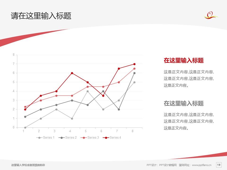青岛求实职业技术学院PPT模板下载_幻灯片预览图19