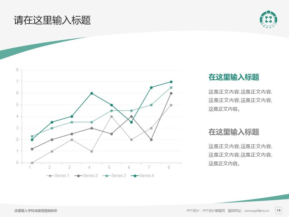淄博职业学院PPT模板下载_幻灯片预览图19