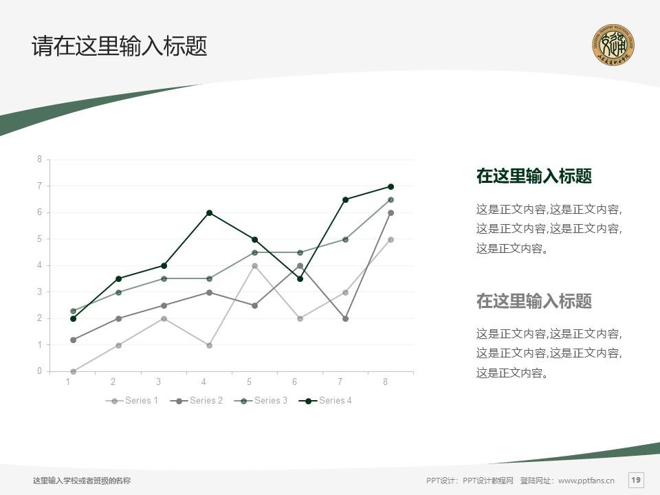 山东交通职业学院PPT模板下载_幻灯片预览图19