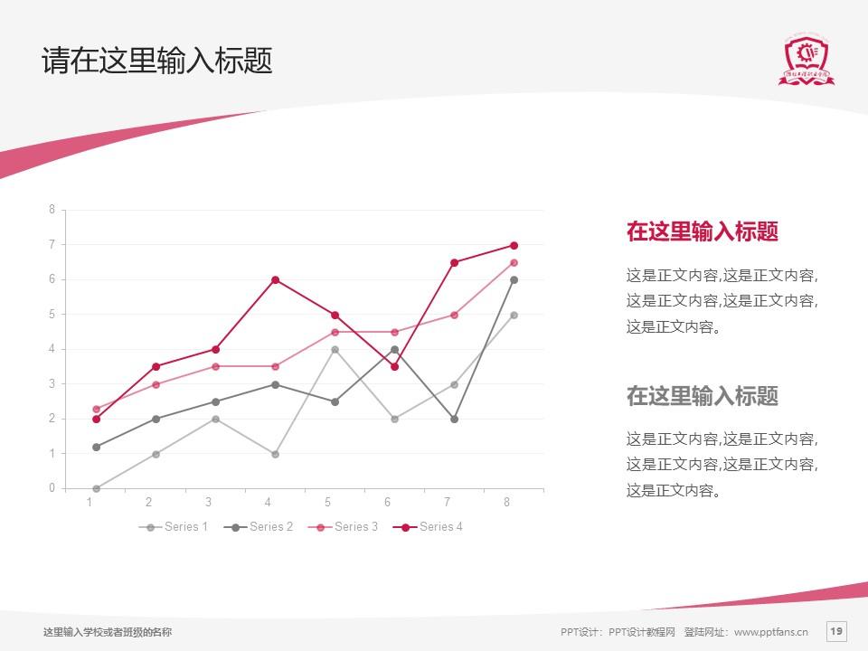 潍坊工程职业学院PPT模板下载_幻灯片预览图19