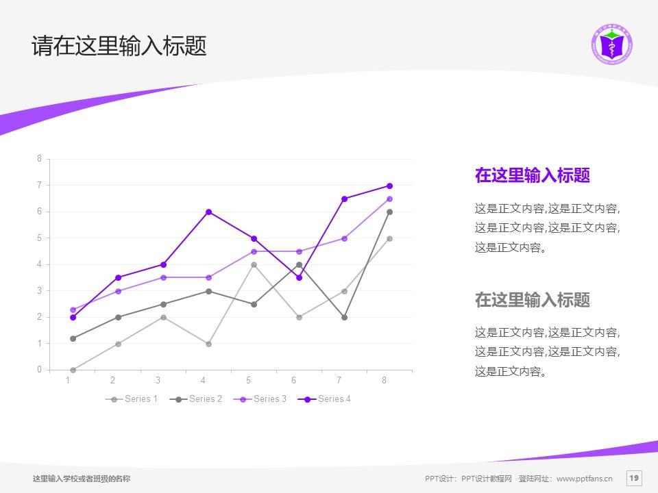 潍坊护理职业学院PPT模板下载_幻灯片预览图19