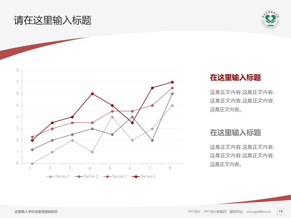济南护理职业学院PPT模板下载_幻灯片预览图19