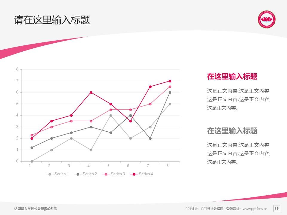 济南幼儿师范高等专科学校PPT模板下载_幻灯片预览图19
