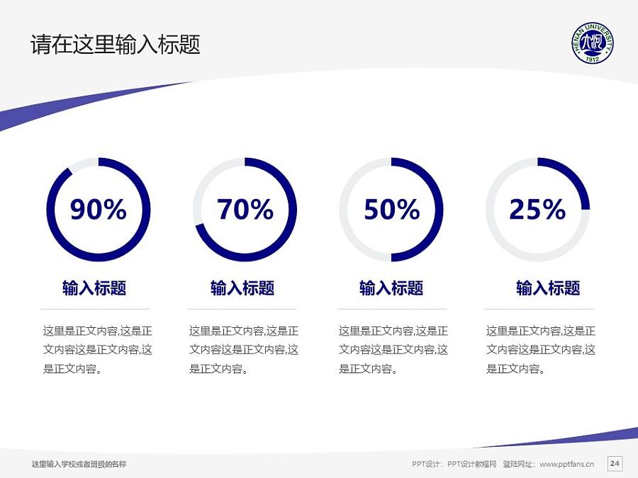 河南大学PPT模板下载_幻灯片预览图24