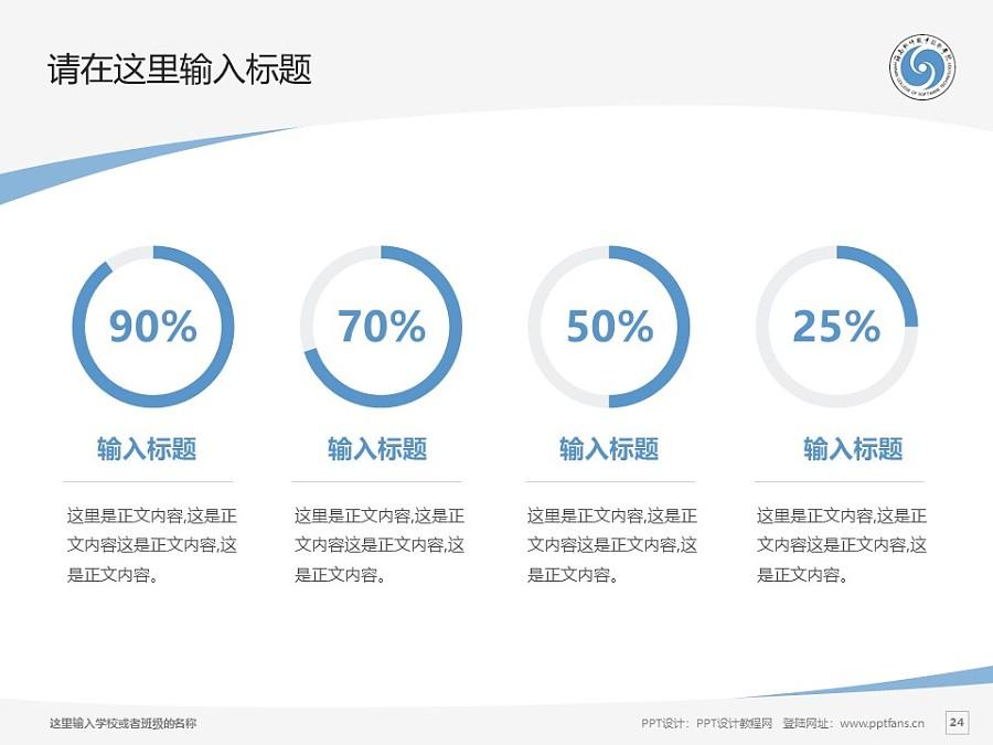 海南软件职业技术学院PPT模板下载_幻灯片预览图24