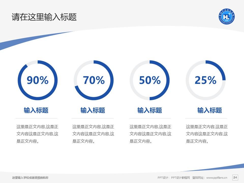 贵阳护理职业学院PPT模板_幻灯片预览图24