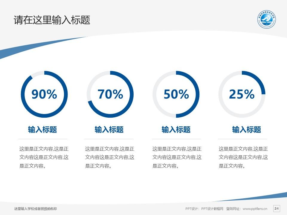 黔南民族职业技术学院PPT模板_幻灯片预览图24