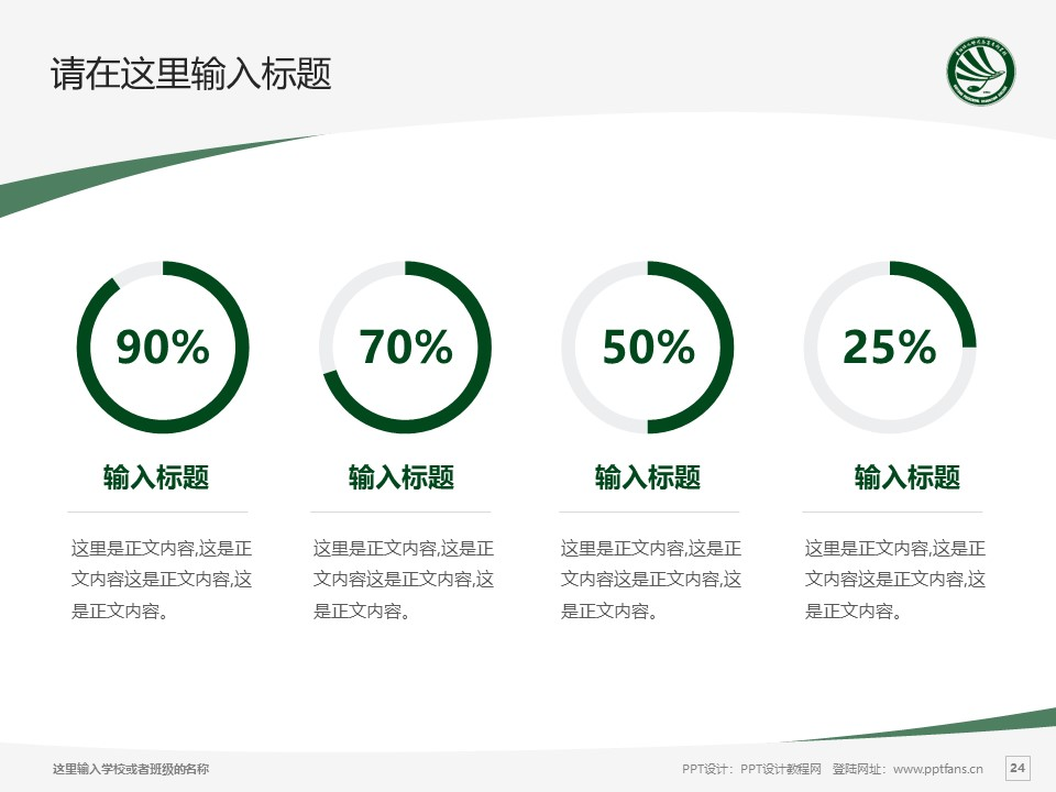 贵阳幼儿师范高等专科学校PPT模板_幻灯片预览图24