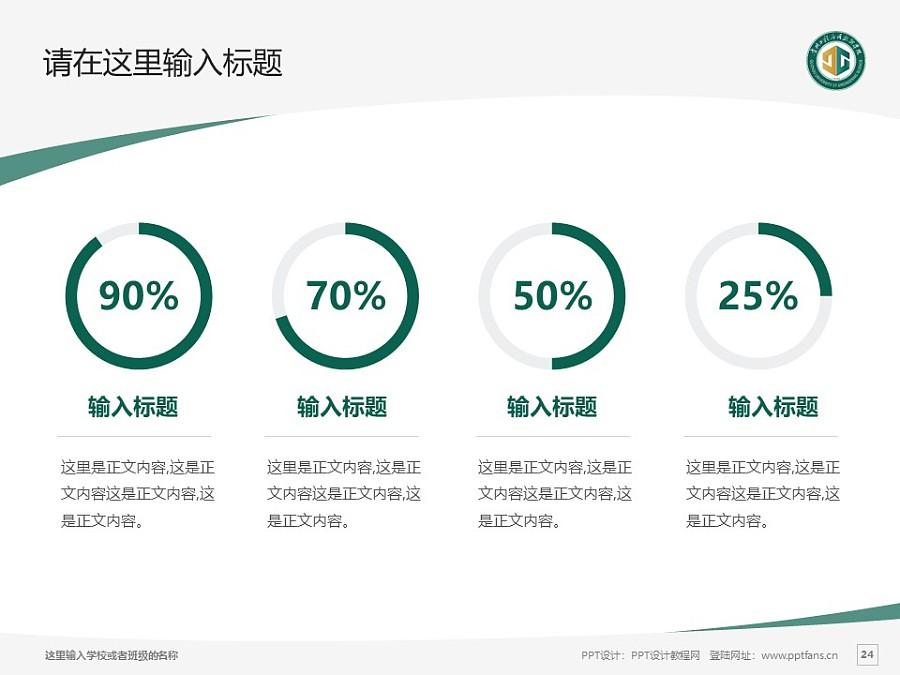 贵州工程应用技术学院PPT模板_幻灯片预览图24