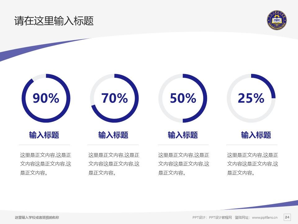 云南商务职业学院PPT模板下载_幻灯片预览图24