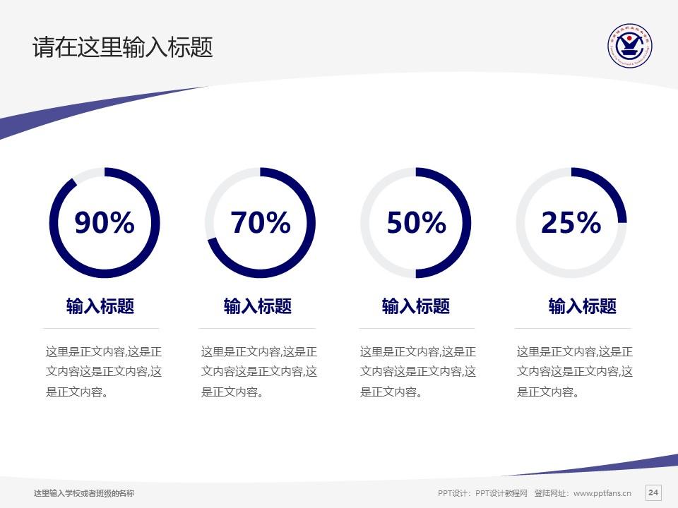 云南锡业职业技术学院PPT模板下载_幻灯片预览图24