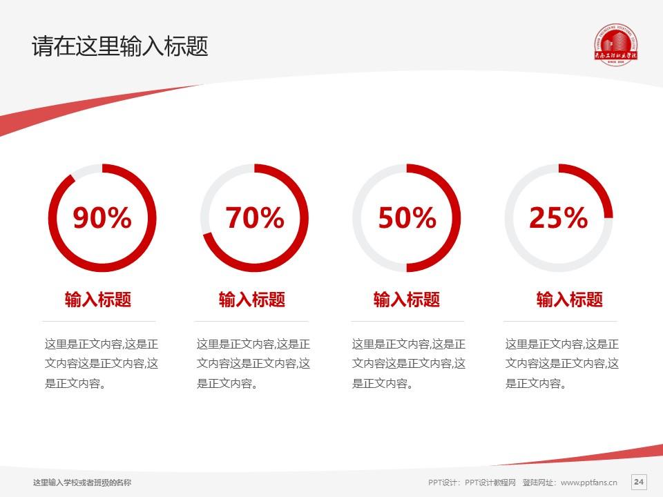 云南工程职业学院PPT模板下载_幻灯片预览图24
