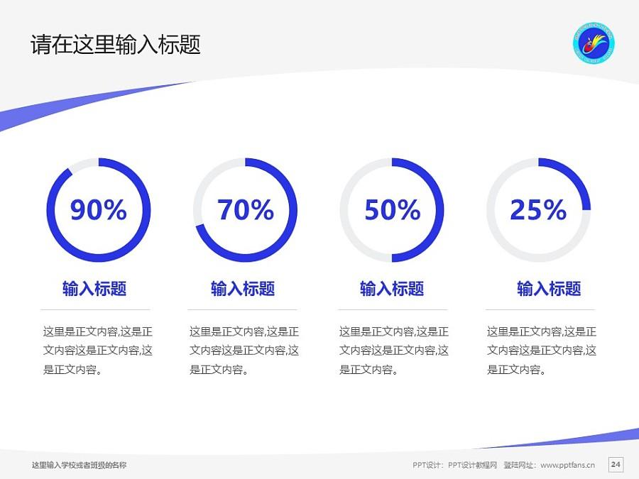 德宏师范高等专科学校PPT模板下载_幻灯片预览图24
