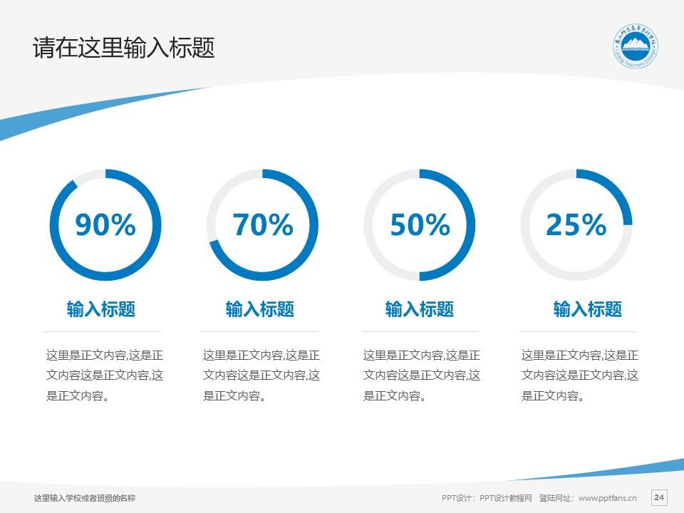 丽江师范高等专科学校PPT模板下载_幻灯片预览图24