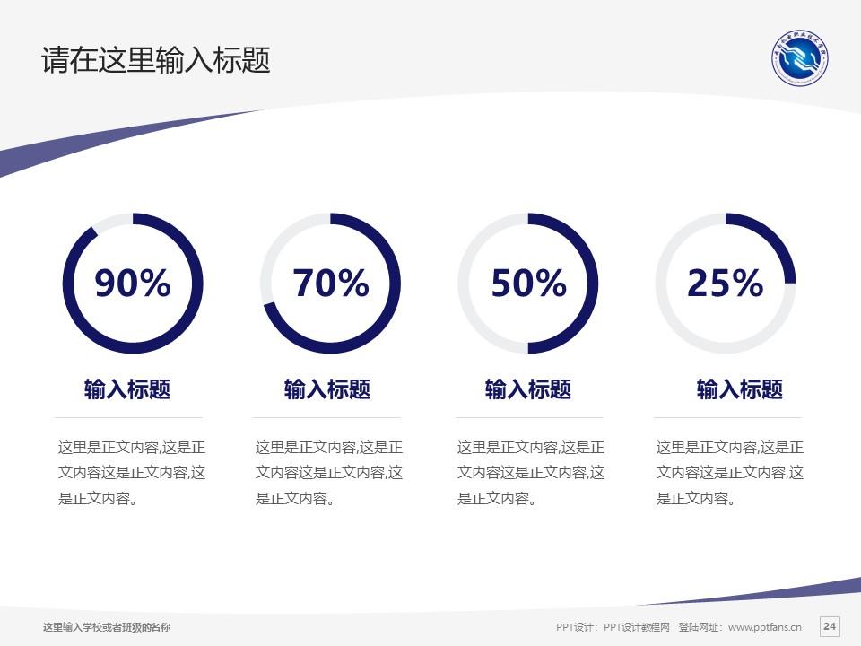 云南机电职业技术学院PPT模板下载_幻灯片预览图24