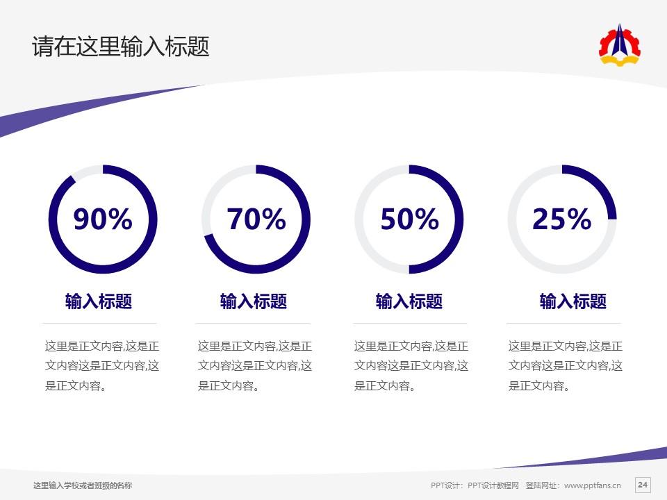 云南国防工业职业技术学院PPT模板下载_幻灯片预览图24