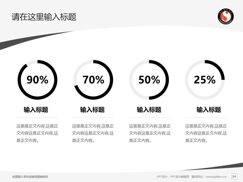云南艺术学院PPT模板下载_幻灯片预览图24
