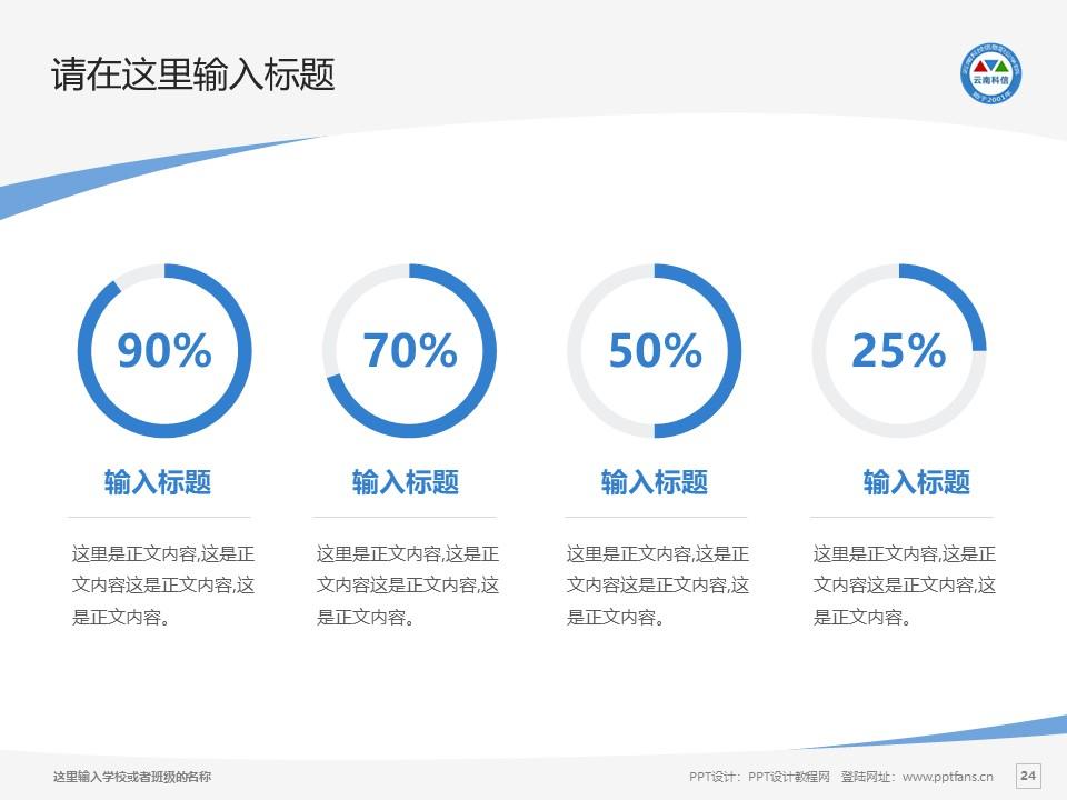 云南科技信息职业学院PPT模板下载_幻灯片预览图24