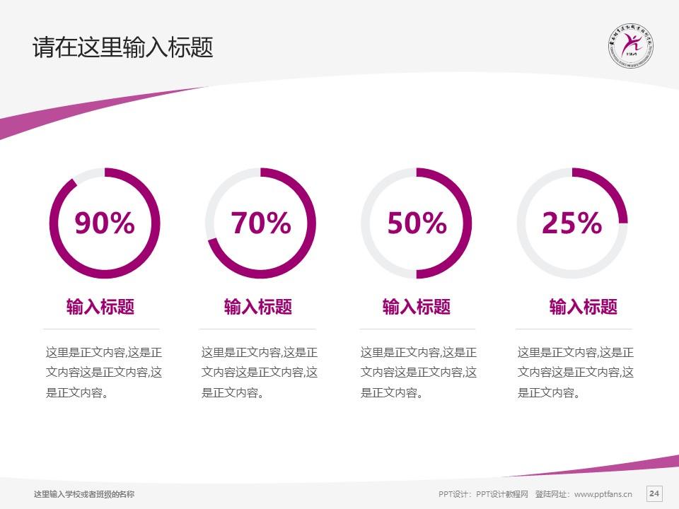 云南体育运动职业技术学院PPT模板下载_幻灯片预览图24