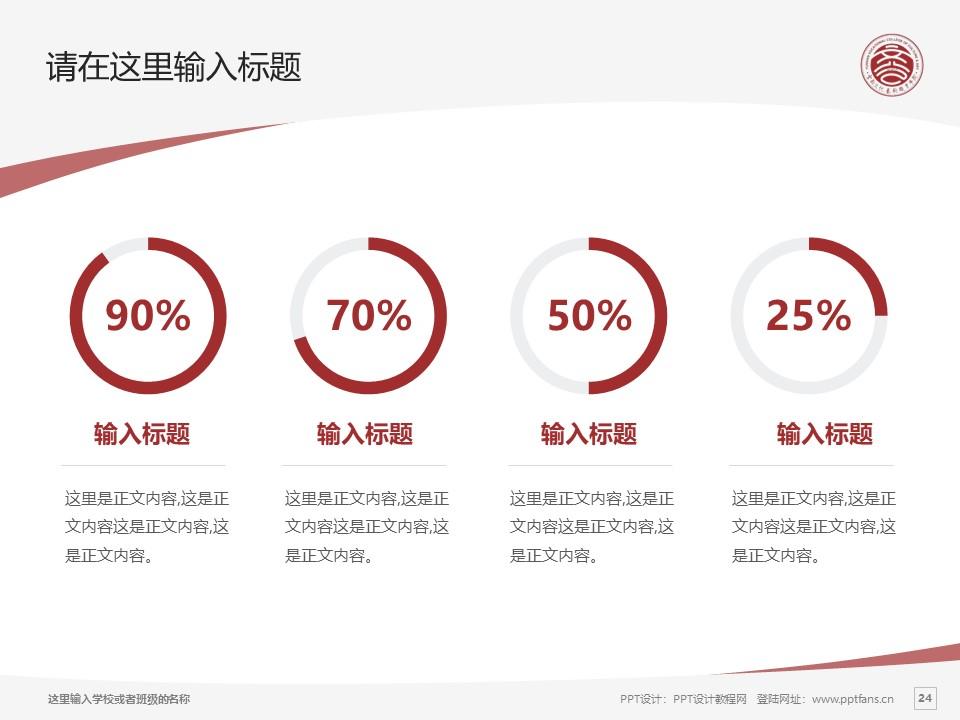 云南文化艺术职业学院PPT模板下载_幻灯片预览图24
