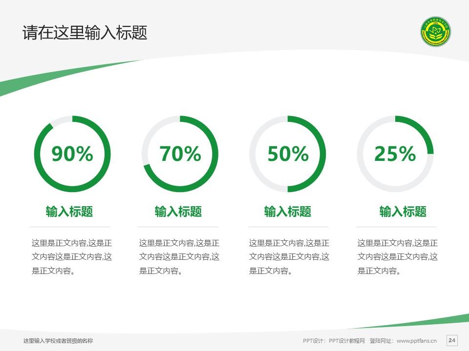 云南农业职业技术学院PPT模板下载_幻灯片预览图24