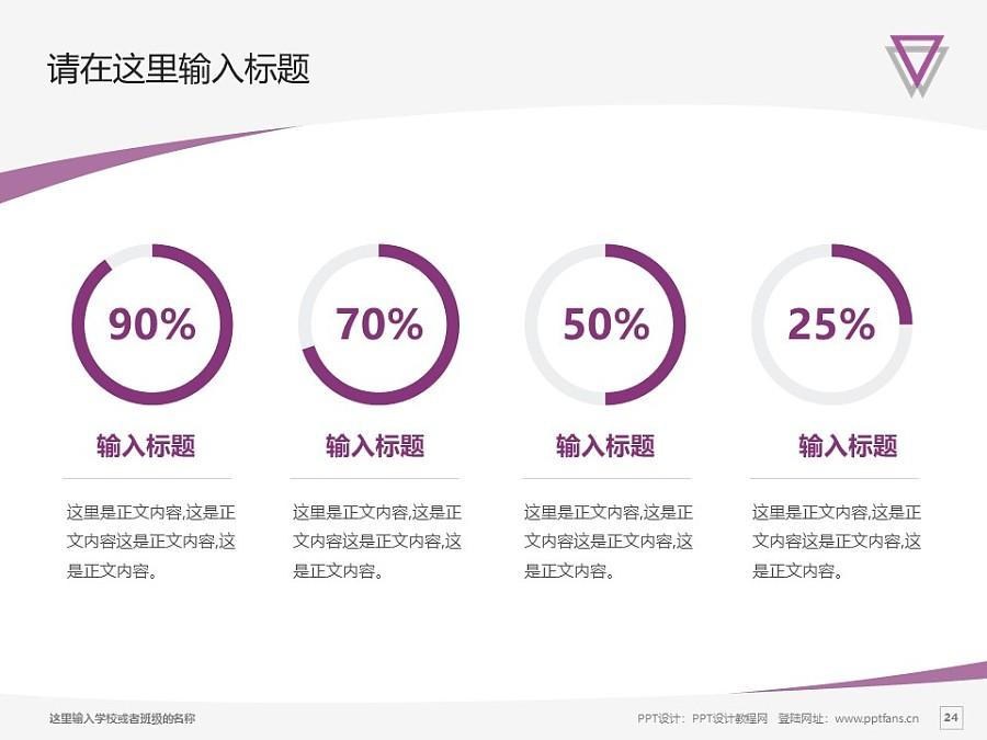 云南师范大学PPT模板下载_幻灯片预览图24